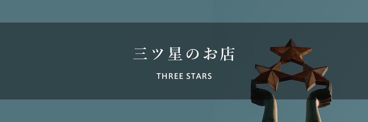 三ツ星のお店